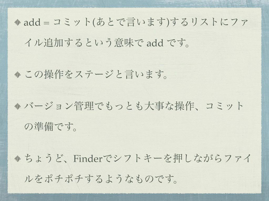 add = ίϛοτ(͋ͱͰݴ͍·͢)͢ΔϦετʹϑΝ ΠϧՃ͢Δͱ͍͏ҙຯͰ add Ͱ͢...