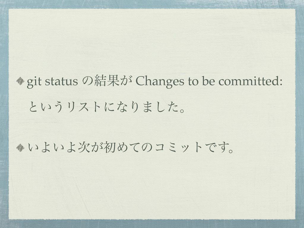 git status ͷ݁Ռ͕ Changes to be committed: ͱ͍͏Ϧετ...