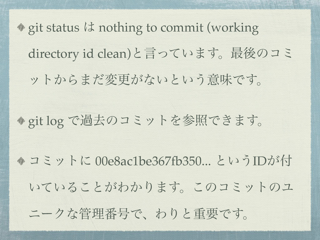 git status  nothing to commit (working directo...