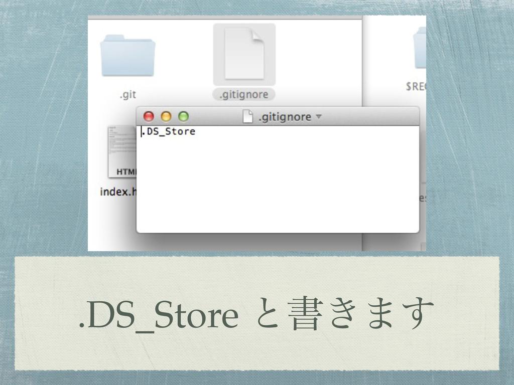 .DS_Store ͱॻ͖·͢