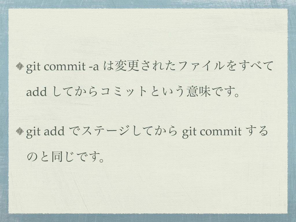 git commit -a มߋ͞ΕͨϑΝΠϧΛͯ͢ add ͔ͯ͠Βίϛοτͱ͍͏ҙຯͰ...
