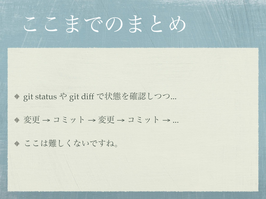 ͜͜·Ͱͷ·ͱΊ git status  git diff Ͱঢ়ଶΛ֬ͭͭ͠... มߋ ...