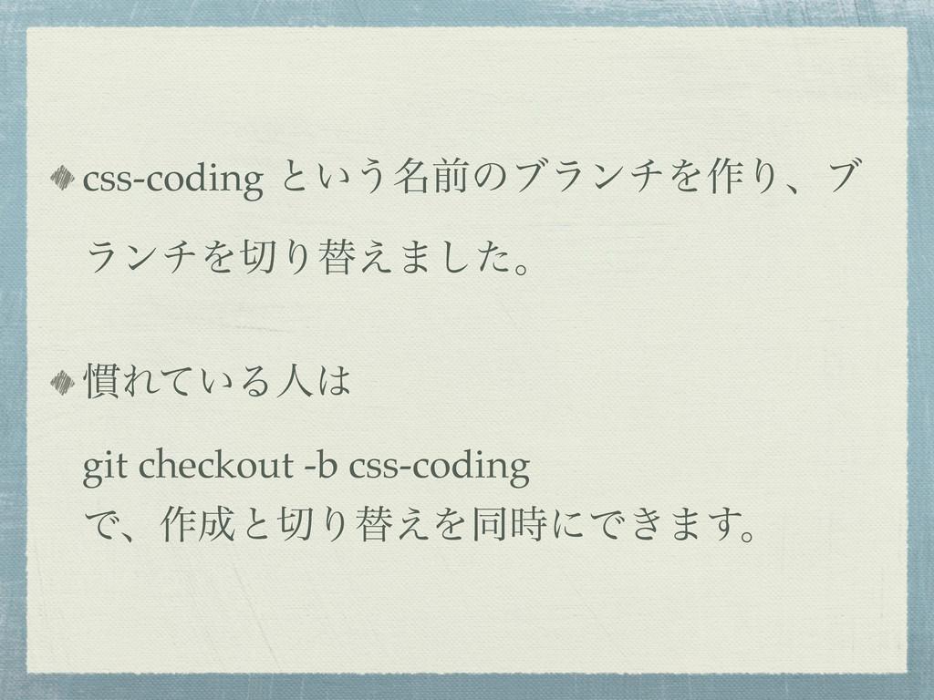 css-coding ͱ͍͏໊લͷϒϥϯνΛ࡞Γɺϒ ϥϯνΛΓସ͑·ͨ͠ɻ ׳Ε͍ͯΔਓ...