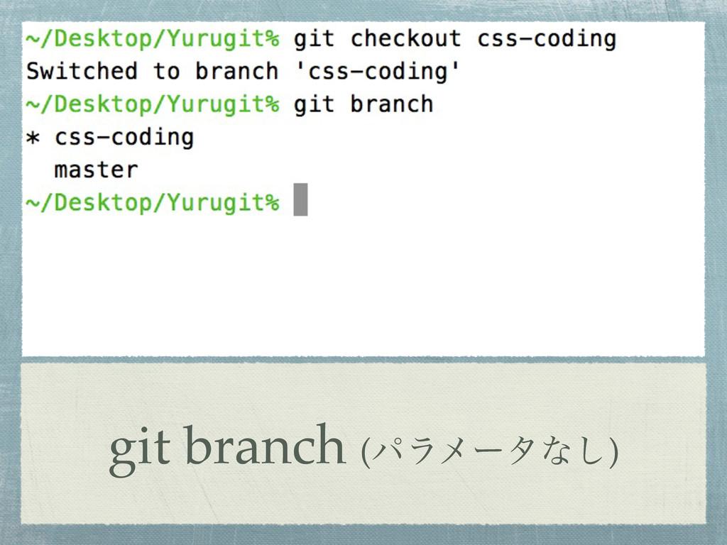 git branch (ύϥϝʔλͳ͠)