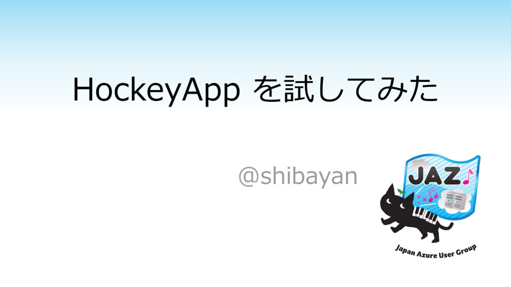 HockeyApp を試してみた @shibayan