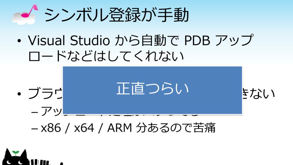 シンボル登録が手動 • Visual Studio から自動で PDB アップ ロードなどはし...