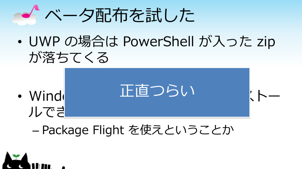 ベータ配布を試した • UWP の場合は PowerShell が入った zip が落ちてくる...