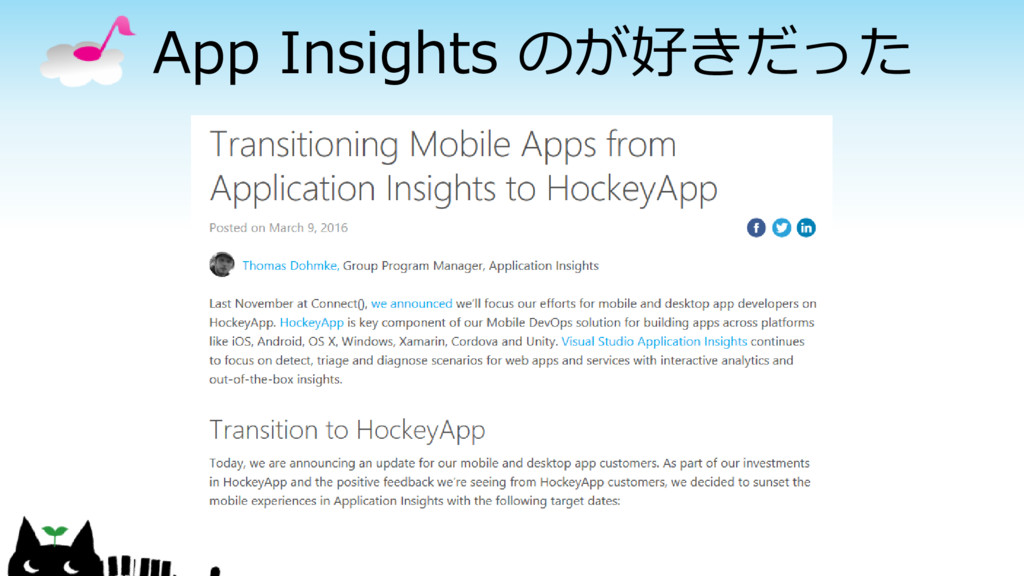 App Insights のが好きだった