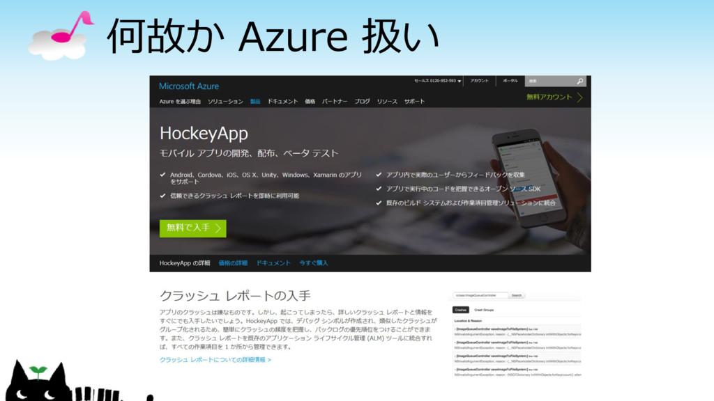 何故か Azure 扱い