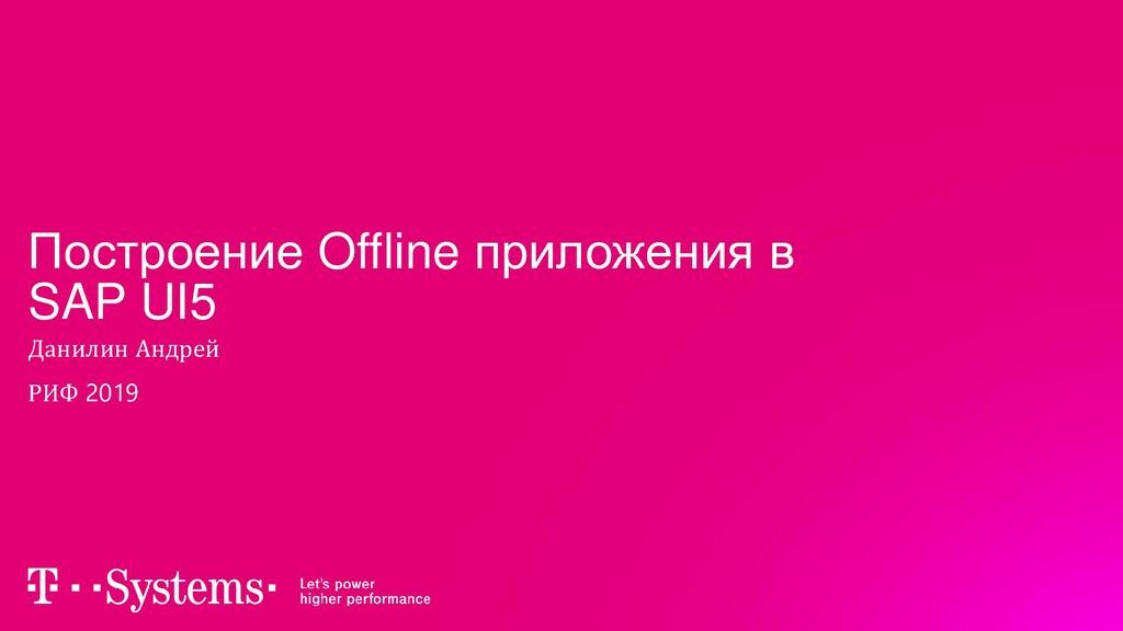 Построение Offline приложения в SAP UI5 Данилин...
