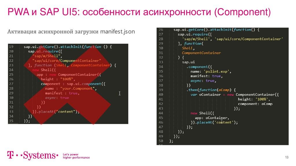 13 PWA и SAP UI5: особенности асинхронности (Сo...