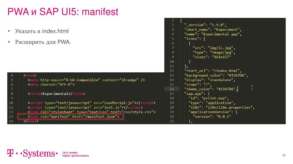 15 PWA и SAP UI5: manifest • Указать в index.ht...