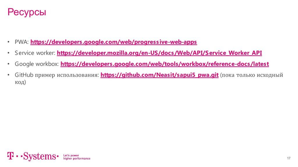 17 Ресурсы • PWA: https://developers.google.com...
