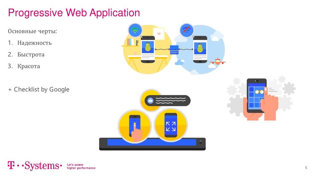 5 Progressive Web Application Основные черты: 1...
