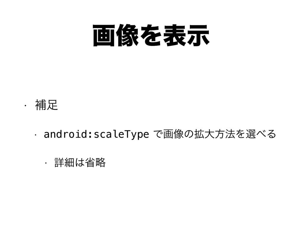 ը૾Λදࣔ w ิ w android:scaleTypeͰը૾ͷ֦େํ๏ΛબΔ w...