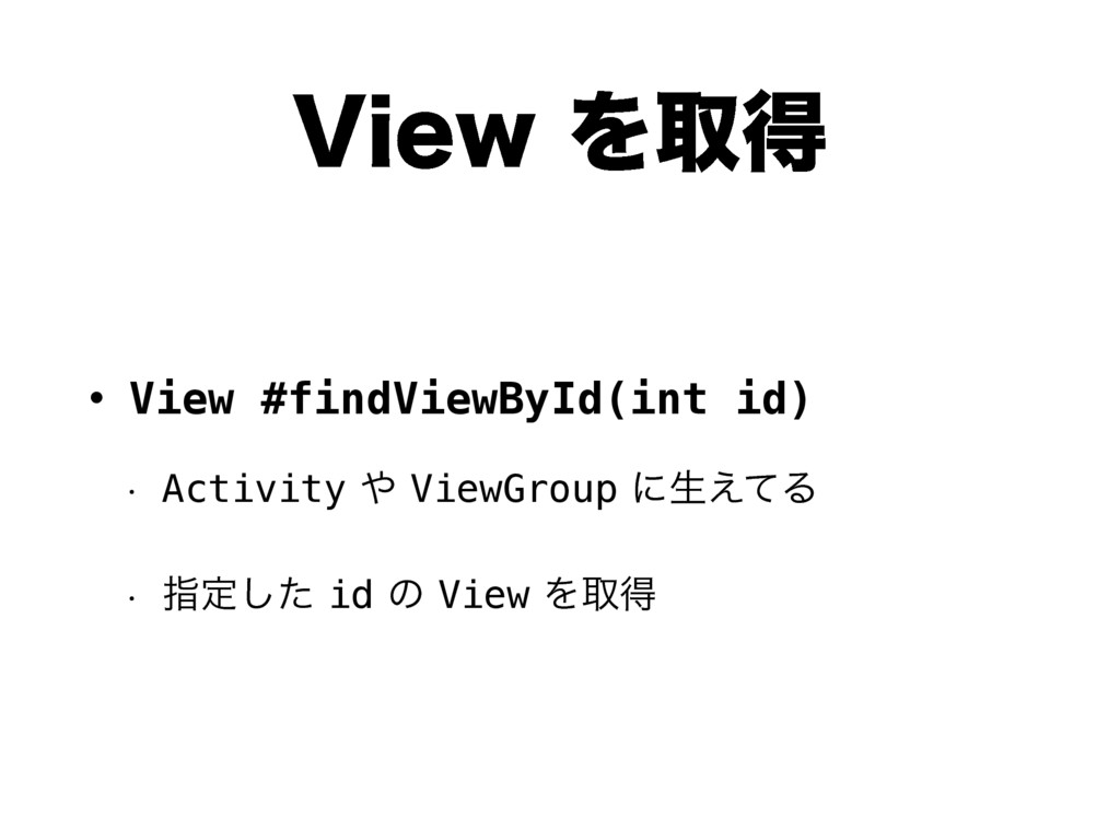 7JFXΛऔಘ • View #findViewById(int id) w Activit...