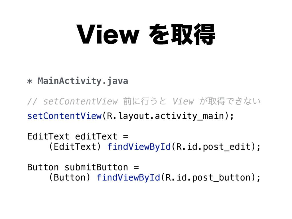 7JFXΛऔಘ * MainActivity.java // setContentView ...