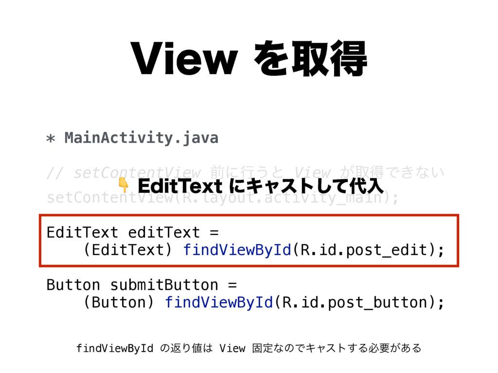 * MainActivity.java // setContentView લʹߦ͏ͱ Vie...