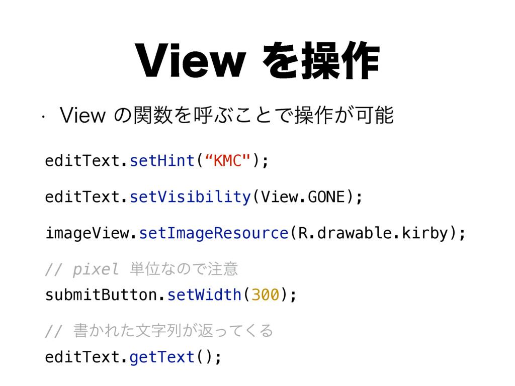 7JFXΛૢ࡞ w 7JFXͷؔΛݺͿ͜ͱͰૢ࡞͕Մ editText.setHint...