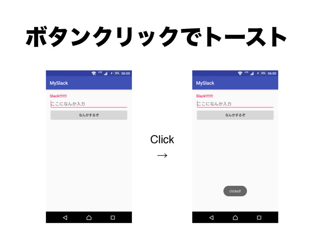 ϘλϯΫϦοΫͰτʔετɹ ˠ Click