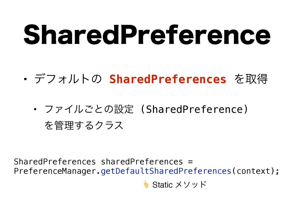4IBSFE1SFGFSFODF • σϑΥϧτͷ SharedPreferences Λऔಘ...