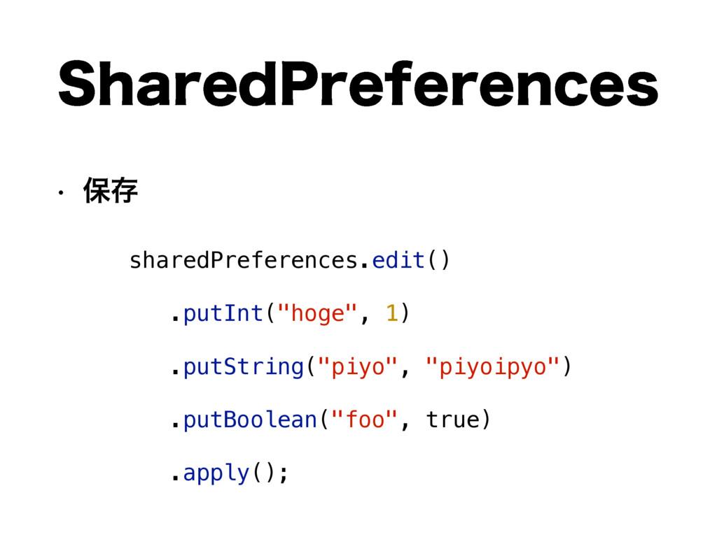 4IBSFE1SFGFSFODFT w อଘ sharedPreferences.edit()...