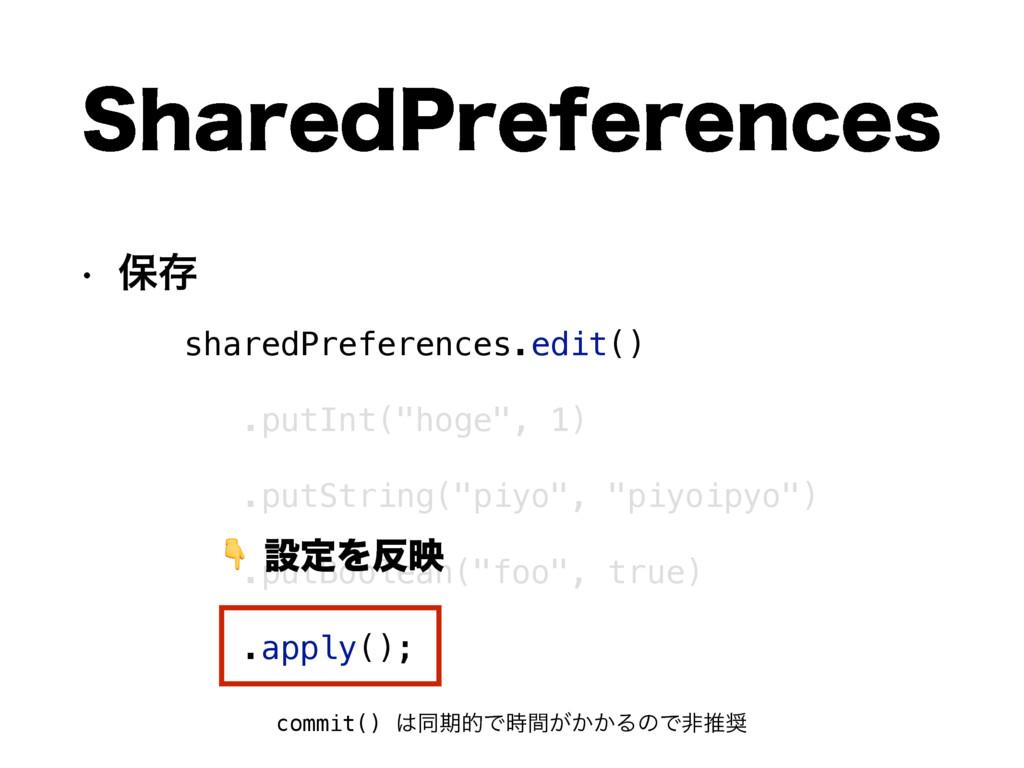 "w อଘ sharedPreferences.edit() .putInt(""hoge"", 1..."