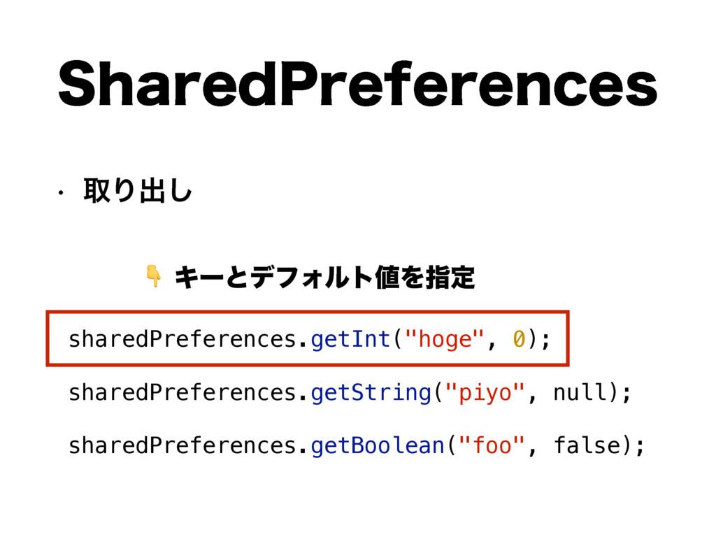 4IBSFE1SFGFSFODFT w औΓग़͠ sharedPreferences.getI...