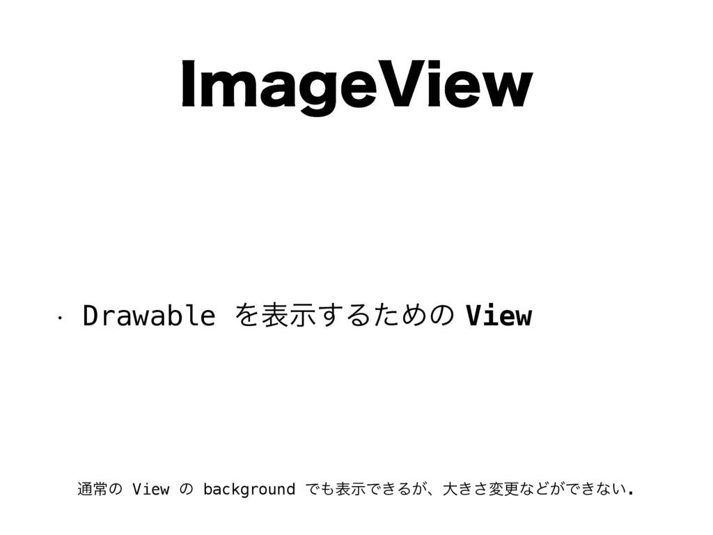 *NBHF7JFX w Drawable Λදࣔ͢ΔͨΊͷView ௨ৗͷ View ͷ b...
