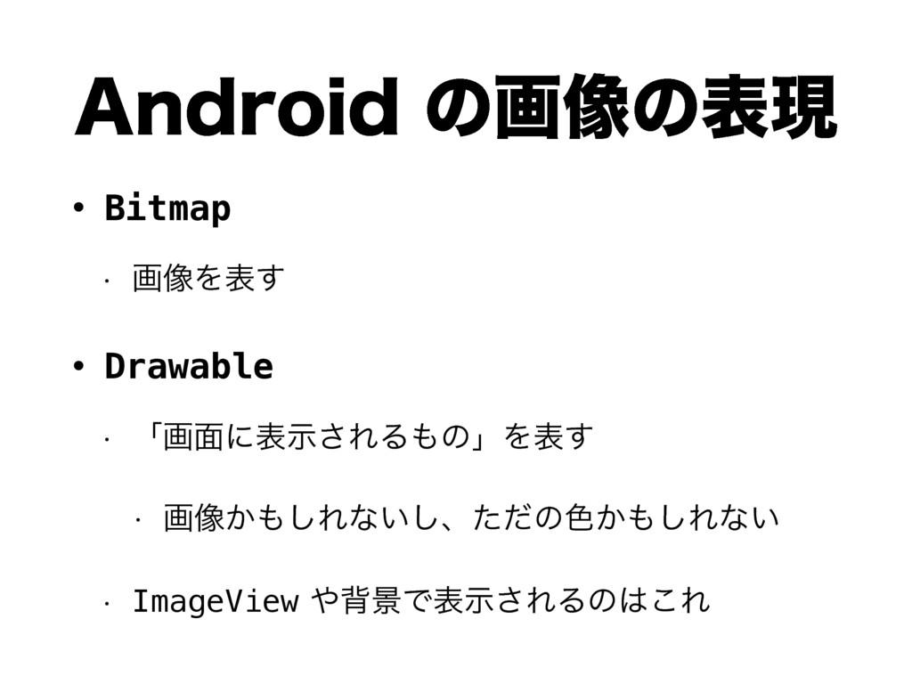 """OESPJEͷը૾ͷදݱ • Bitmap w ը૾Λද͢ • Drawable w ʮ..."
