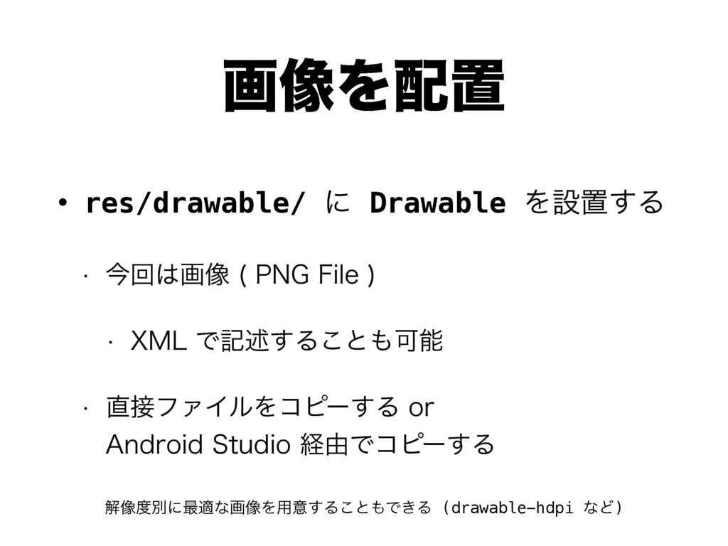 ը૾Λஔ • res/drawable/ ʹ Drawable Λઃஔ͢Δ w ࠓճը૾...