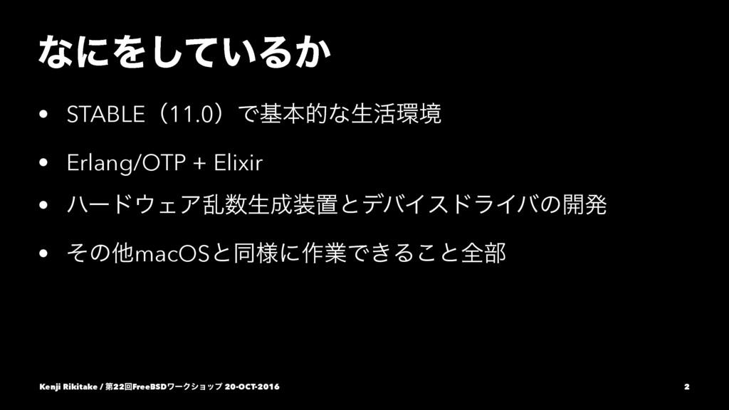 ͳʹΛ͍ͯ͠Δ͔ • STABLEʢ11.0ʣͰجຊతͳੜ׆ڥ • Erlang/OTP +...
