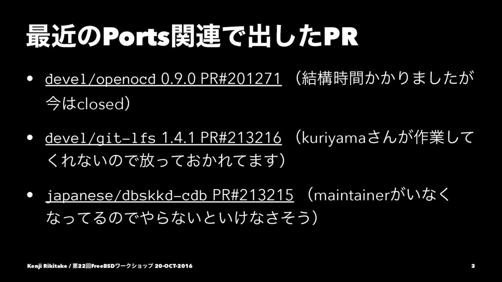 ࠷ۙͷPortsؔ࿈Ͱग़ͨ͠PR • devel/openocd 0.9.0 PR#20127...