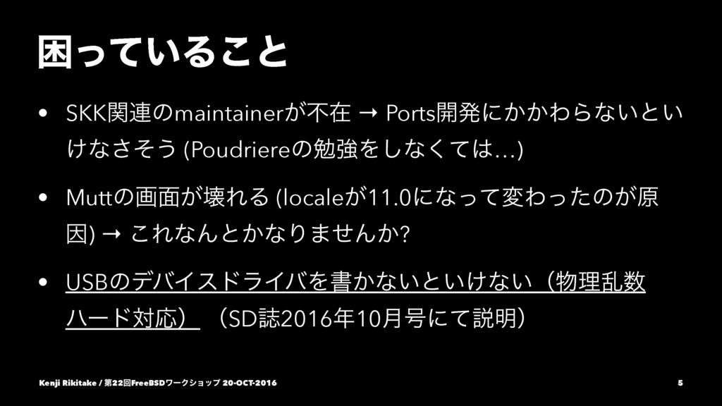 ࠔ͍ͬͯΔ͜ͱ • SKKؔ࿈ͷmaintainer͕ෆࡏ → Ports։ൃʹ͔͔ΘΒͳ͍ͱ...