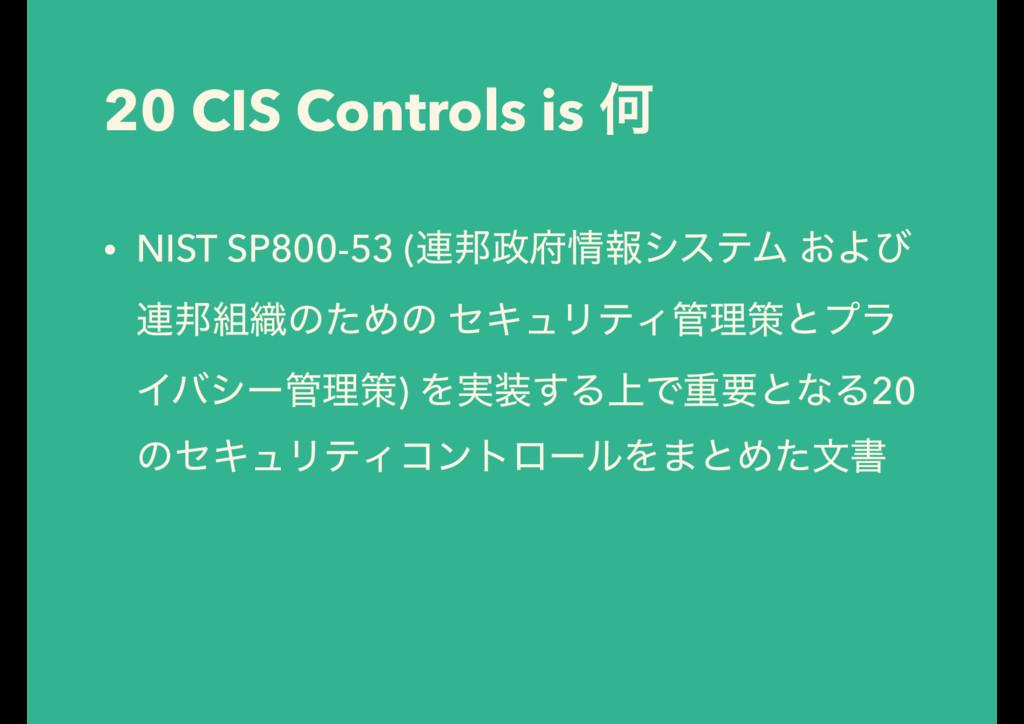 20 CIS Controls is Կ • NIST SP800-53 (࿈ใγες...