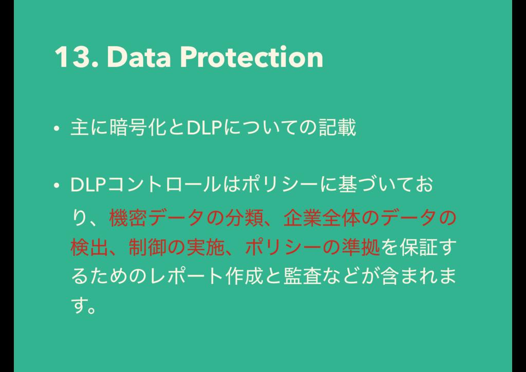 13. Data Protection • ओʹ҉߸ԽͱDLPʹ͍ͭͯͷهࡌ • DLPίϯτ...