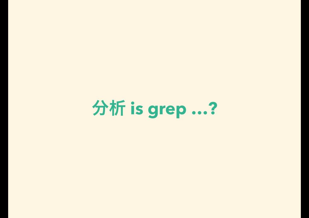 ੳ is grep …?