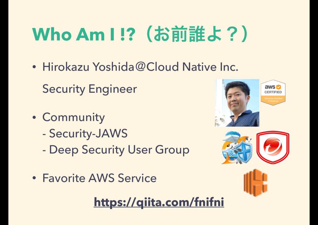 Who Am I !?ʢ͓લ୭Αʁʣ • Hirokazu YoshidaˏCloud Nat...