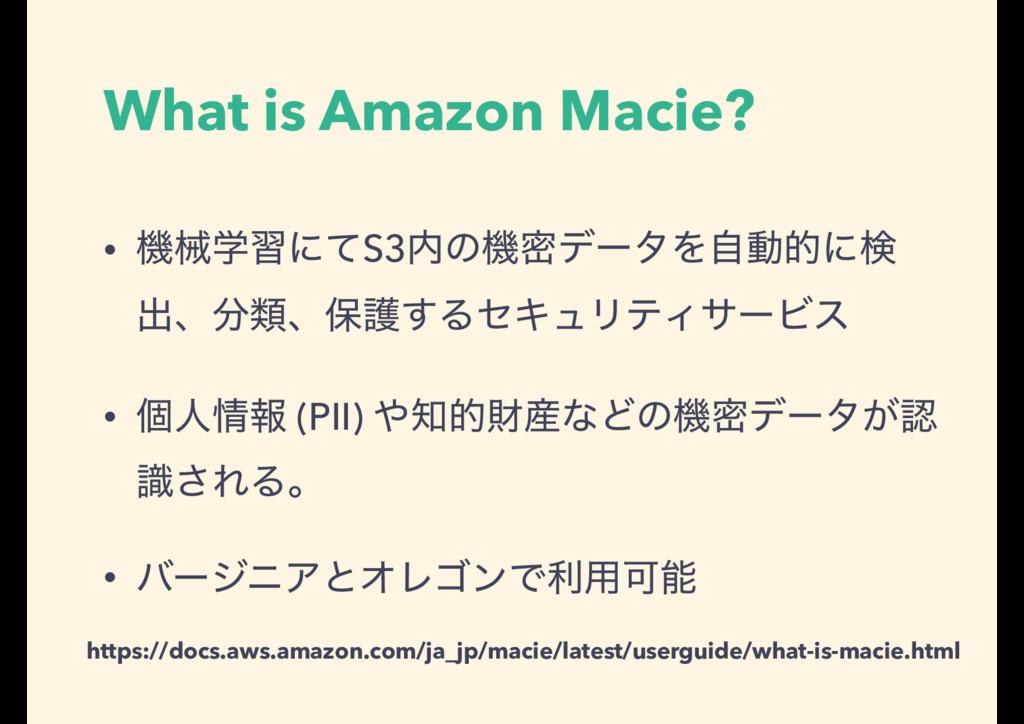 What is Amazon Macie? • ػցֶशʹͯS3ͷػີσʔλΛࣗಈతʹݕ ग़...