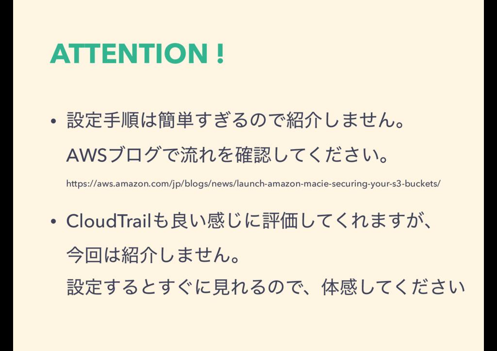 ATTENTION ! • ઃఆखॱ؆୯͗͢ΔͷͰհ͠·ͤΜɻ AWSϒϩάͰྲྀΕΛ֬...