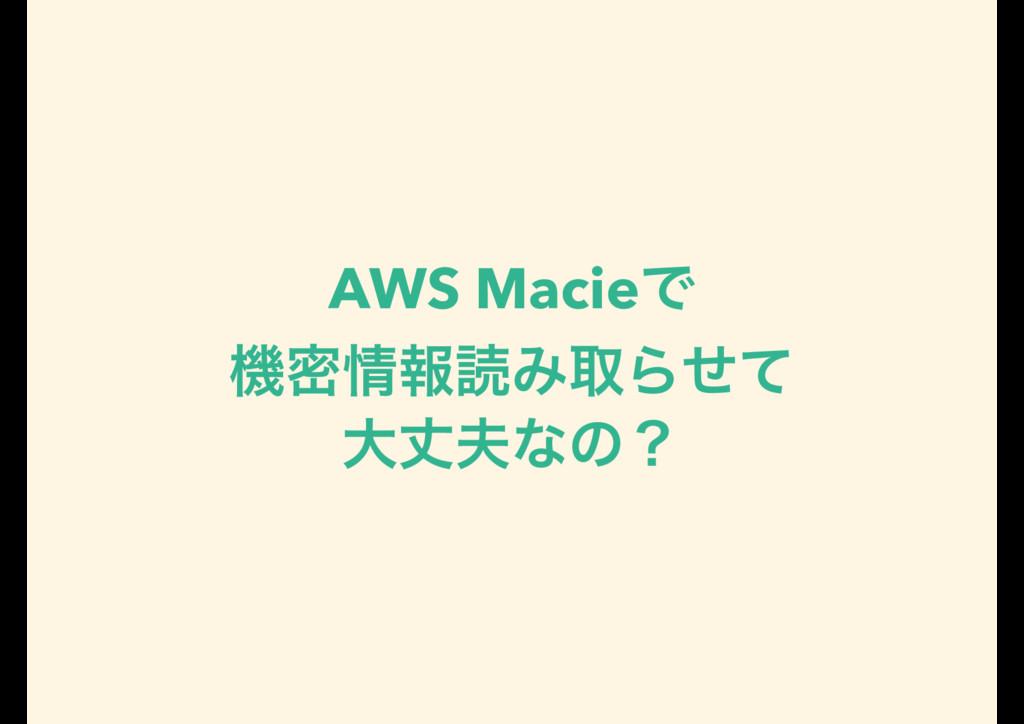AWS MacieͰ ػີใಡΈऔΒͤͯ େৎͳͷʁ