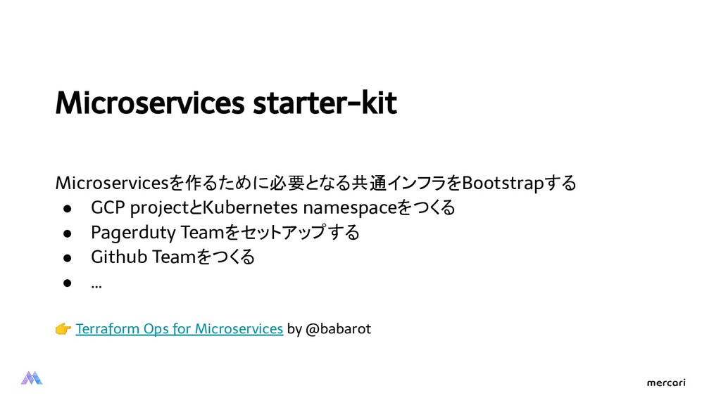 Microservices starter-kit Microservicesを作るために必要...