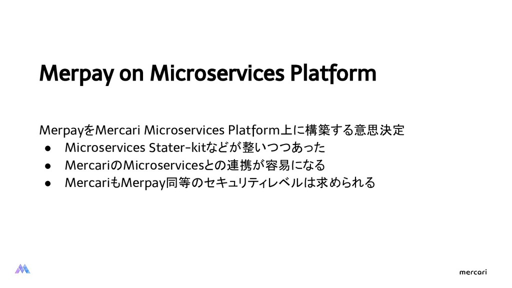 Merpay on Microservices Platform MerpayをMercari...