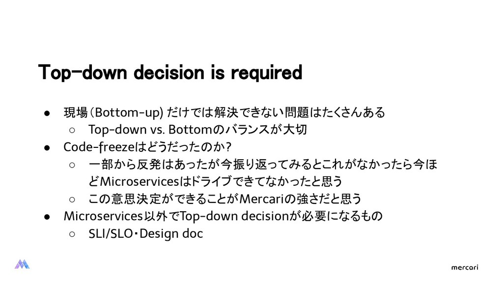 Top-down decision is required