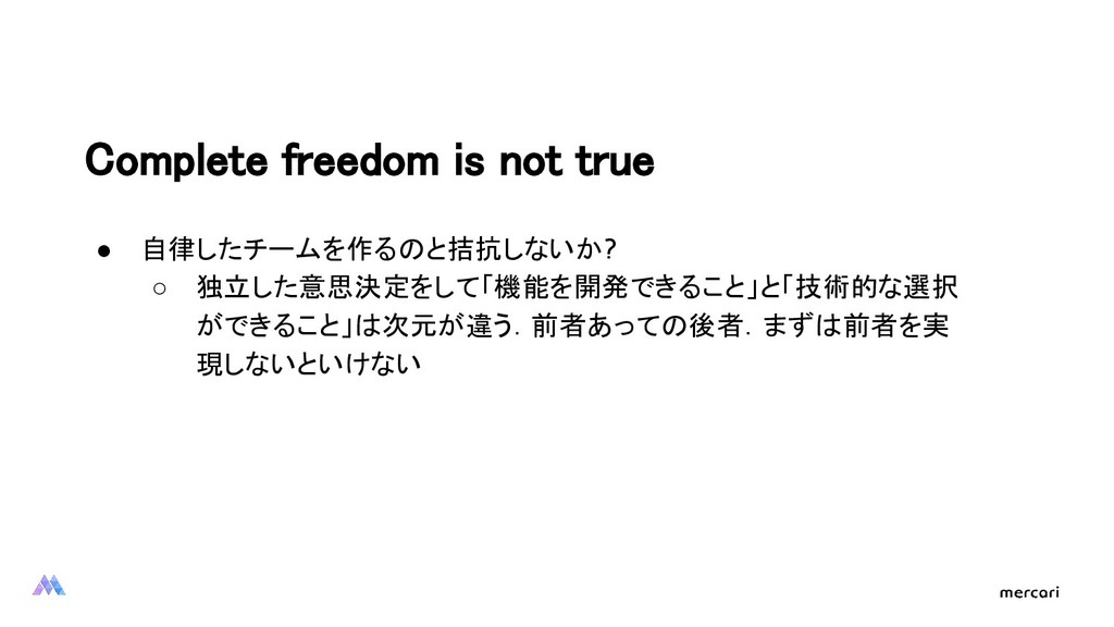 Complete freedom is not true ● 自律したチームを作るのと拮抗し...