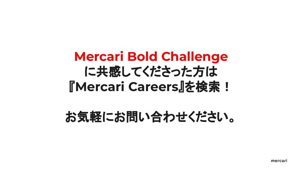 Mercari Bold Challenge に共感してくださった方は 『Mercari Ca...