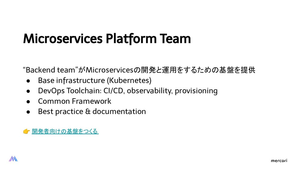 "Microservices Platform Team ""Backend team""がMicr..."
