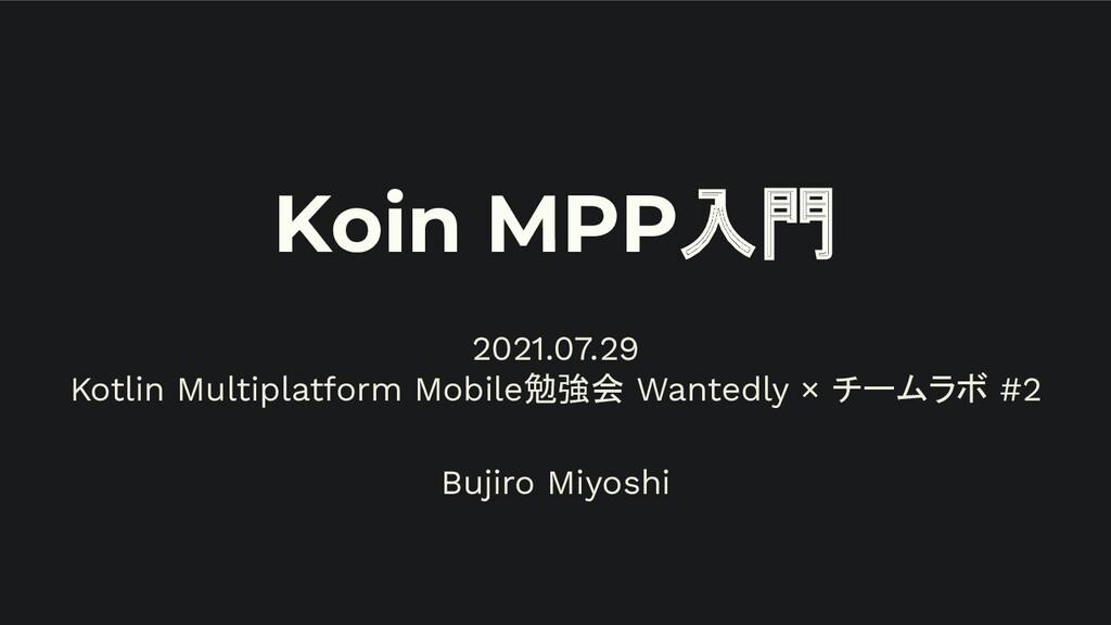 Koin MPP入門 2021.07.29 Kotlin Multiplatform Mobi...