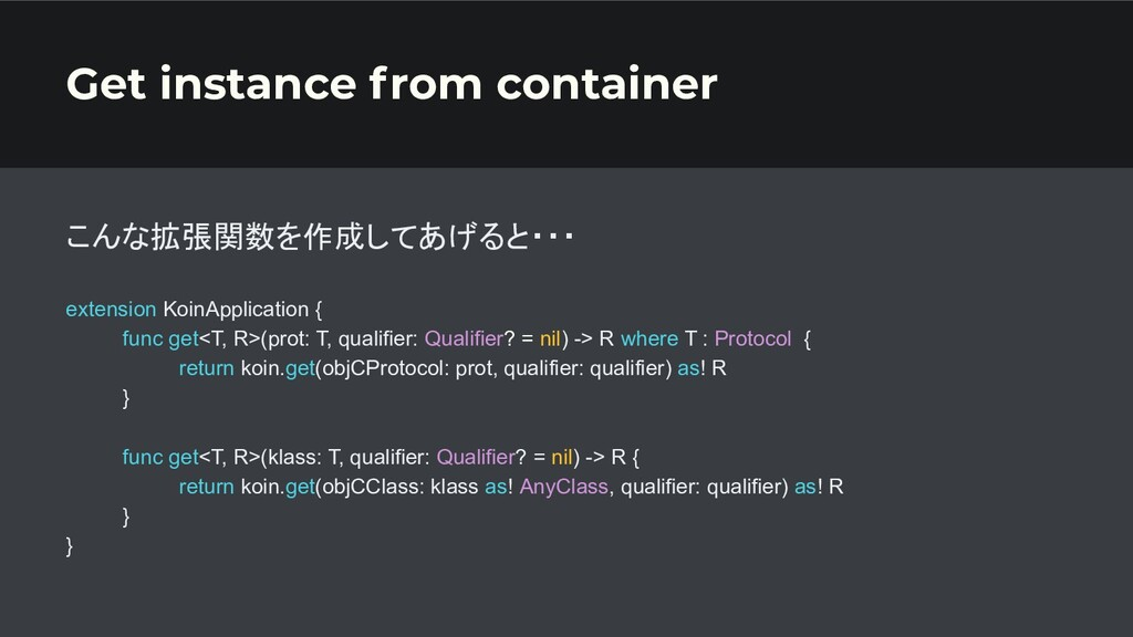 Get instance from container extension KoinAppli...