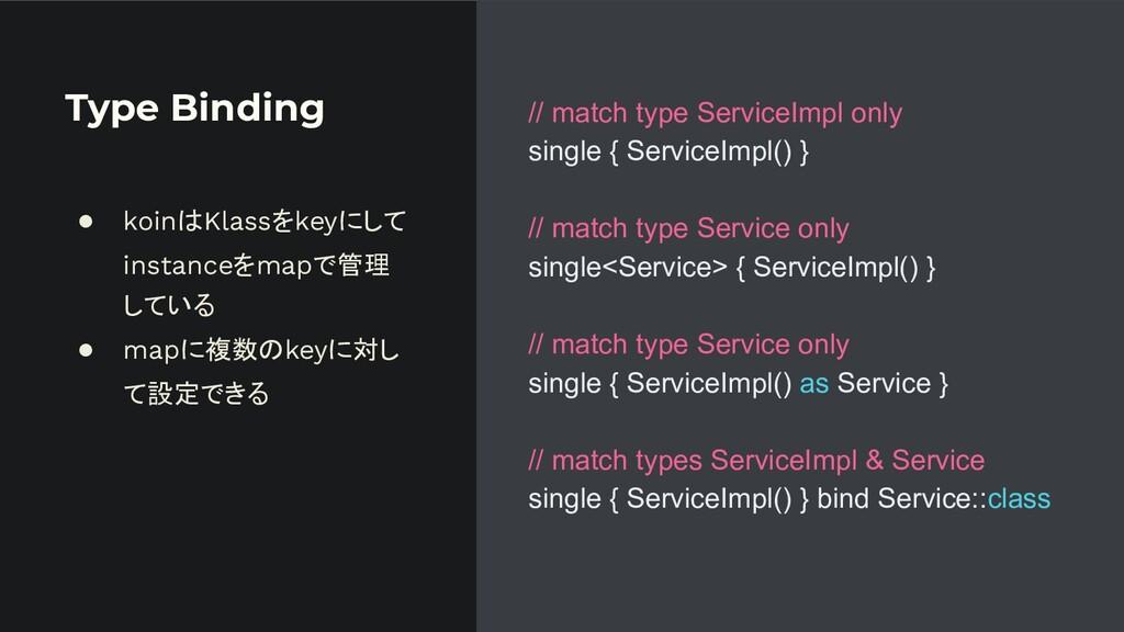 // match type ServiceImpl only single { Service...